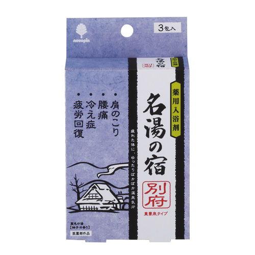 名湯の宿 薬用入浴剤 別府 N-8393