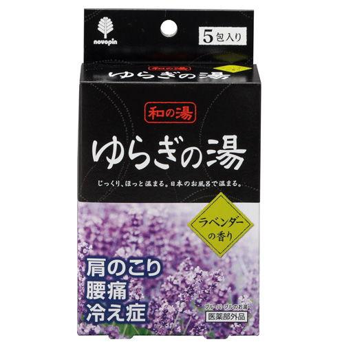 和の湯 ゆらぎの湯 入浴剤 ラベンダーの香り N-8358