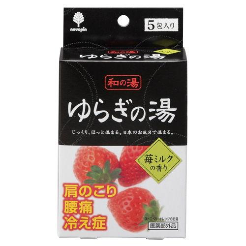和の湯 ゆらぎの湯 入浴剤 苺ミルクの香り N-8359