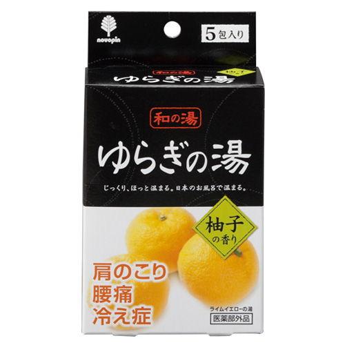 和の湯 ゆらぎの湯 入浴剤 柚子の香り N-8360
