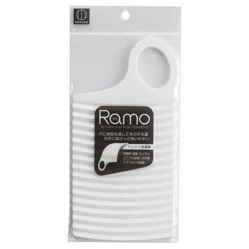 RAMO 洗濯板 ハンディ洗濯板 ホワイト KL-R014