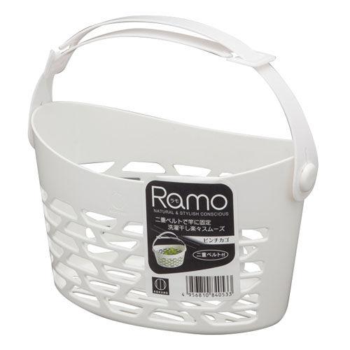 RAMO ピンチカゴ ホワイト KL-R011