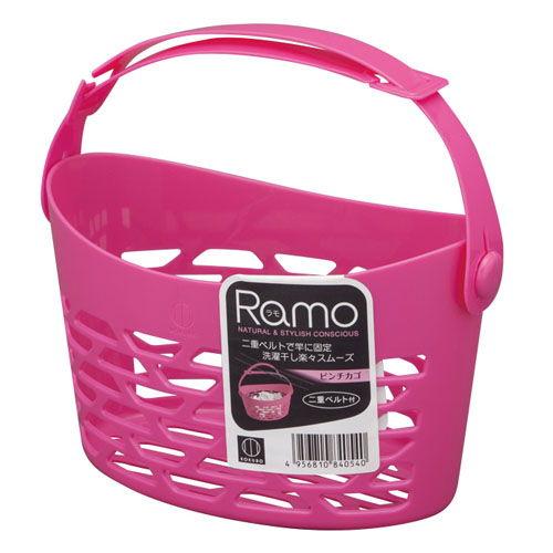 RAMO ピンチカゴ ピンク KL-R012