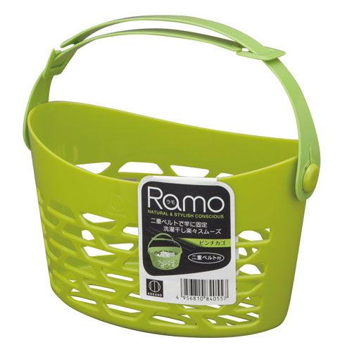 RAMO ピンチカゴ グリーン KL-R013