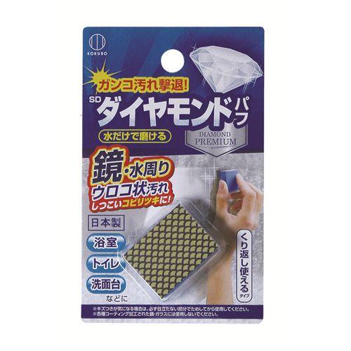 鏡用スポンジ SDダイヤモンドパフ 3679
