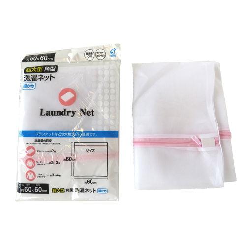 洗濯ネット 超大型 角型 細かめ 60×60cm