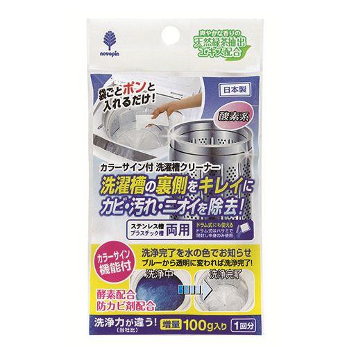 洗濯槽クリーナー カラーサイン付 K-7079