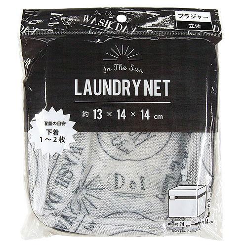 英字柄洗濯ネット ブラジャー 立体 14×14cm 1121