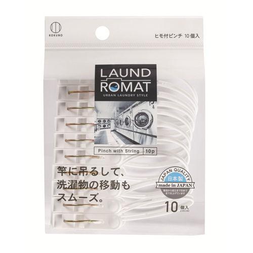LAUND ROMAT ヒモ付きピンチ 10個入 KL-092