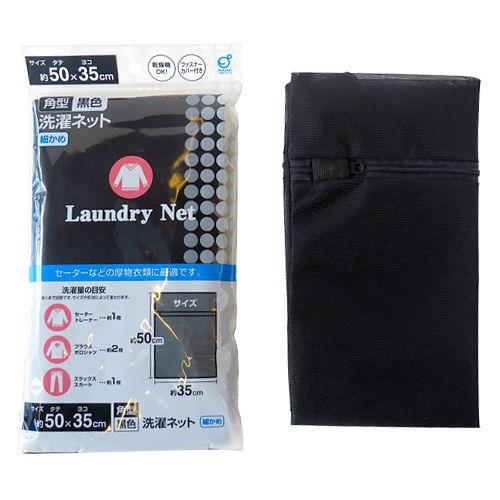 洗濯ネット 角型 細かめ 黒色 50×35cm