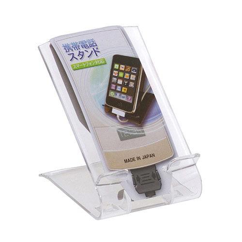 携帯電話スタンド クリア 4581