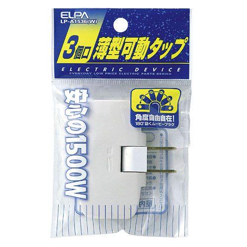 朝日電器 コーナータップ 3個口 ホワイト LP-A1536(W)
