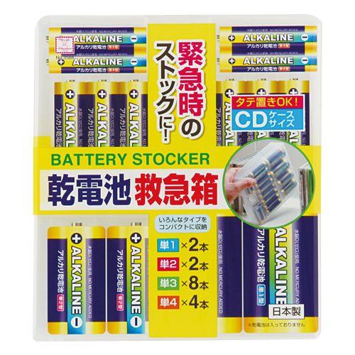 バッテリーストッカー 乾電池救急箱 3358