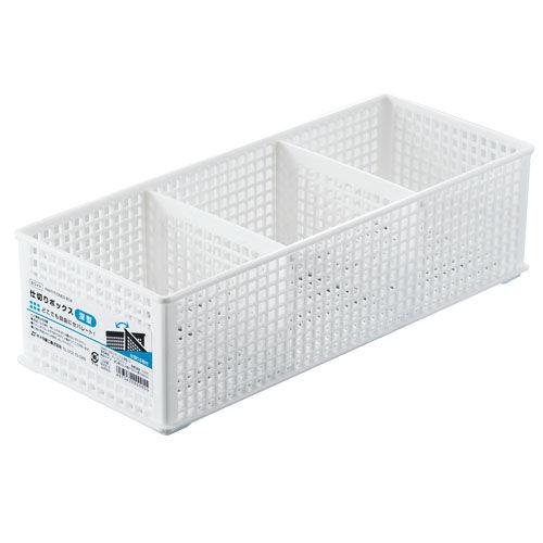 仕切りボックス 深型 ホワイト L8487