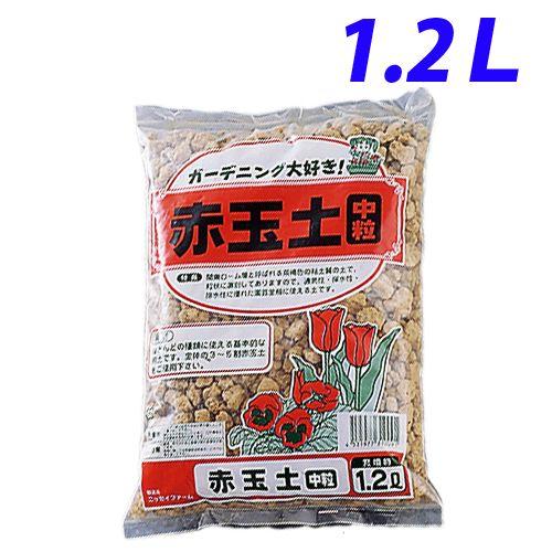 園芸用土 赤玉土 中粒 1.2L