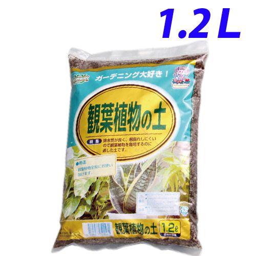 園芸用土 観葉植物の土 1.2L