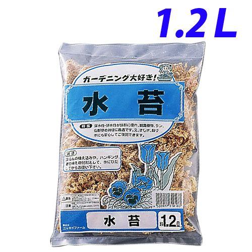 園芸用土 水苔 1.2L