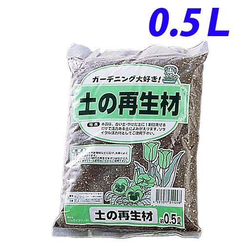 園芸用土 土の再生材 0.5L