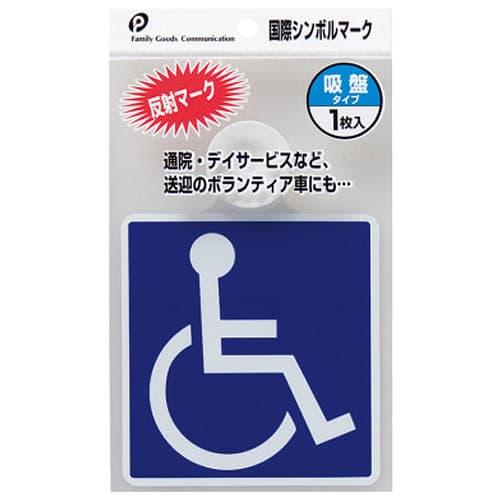 国際シンボルマーク 車椅子 吸盤タイプ 06-032