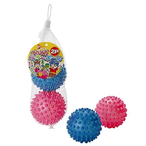 おもちゃ イガイガカラーボール 2個 7535