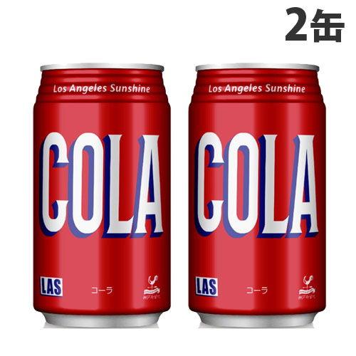 Las コーラ 350ml 2缶セット