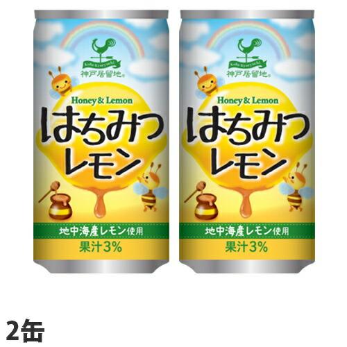 神戸居留地 はちみつレモン 185g 2缶