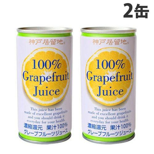 神戸居留地 グレープフルーツ 190g 2缶