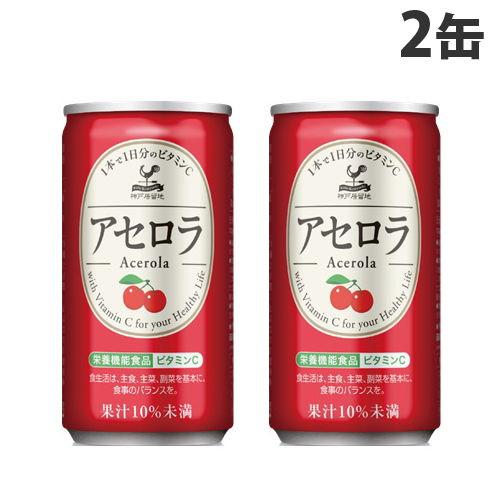 神戸居留地 アセロラ 185g 2缶