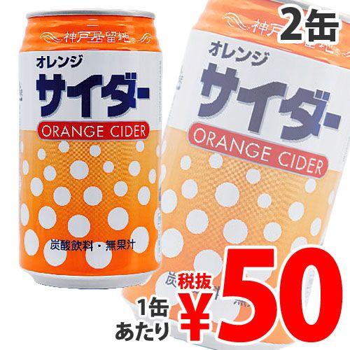 富永貿易 神戸居留地 オレンジサイダー 350ml 2缶
