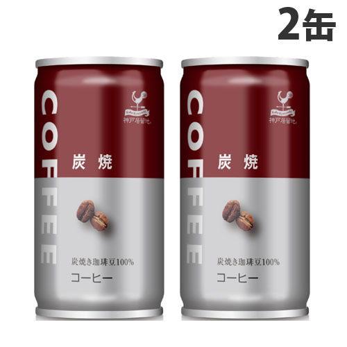 神戸居留地 炭焼コーヒー 185g 2缶