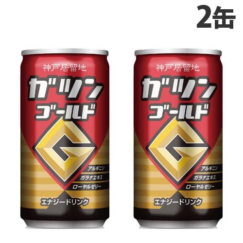 神戸居留地 ガツンゴールド 2缶