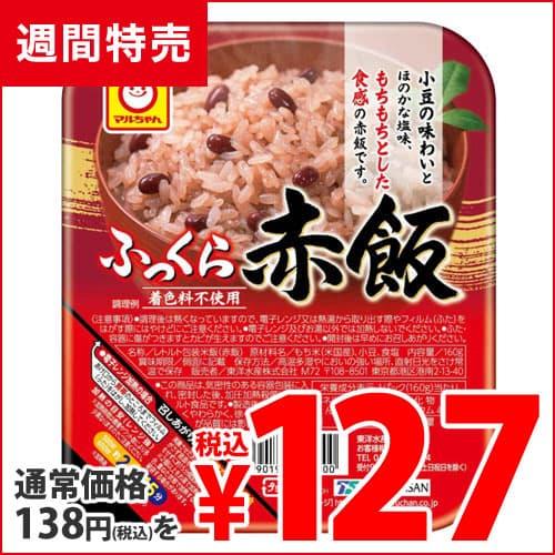 東洋水産 ふっくらお赤飯 1個