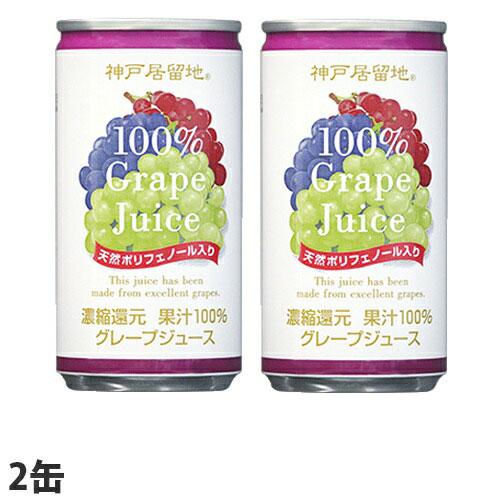 神戸居留地 グレープ100% 185g 2缶