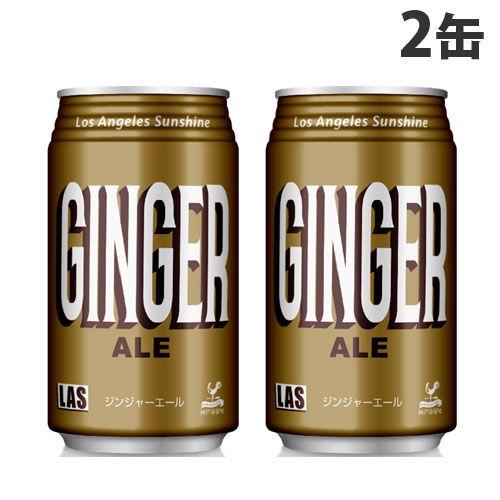 Las ジンジャーエール 2缶