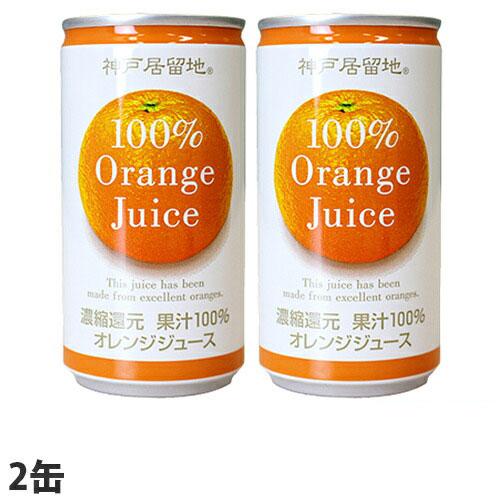 神戸居留地 オレンジ100% 185g 2缶