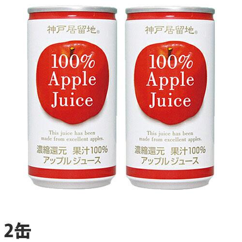 神戸居留地 アップル100% 185g 2缶