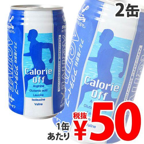 神戸居留地 スポーツドリンク スポーツドリンクアクティーブ 340ml 2缶