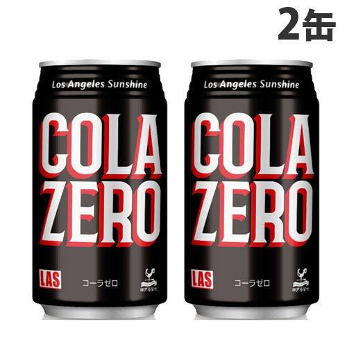 Las コーラゼロ 350ml 2缶