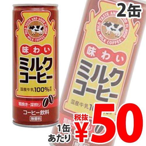 味わいミルクコーヒー 250ml 2缶