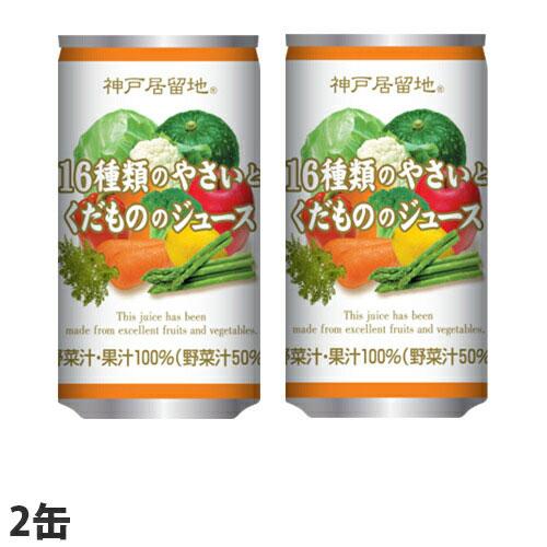 富永貿易 神戸居留地 16種の野菜と果物 185g×2缶