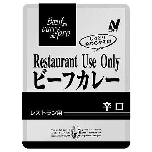 ニチレイ レトルトカレー レストランユース ビーフカレー 辛口 200g