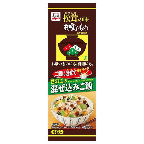 永谷園 インスタントスープ 松茸の味お吸い物 4袋入り