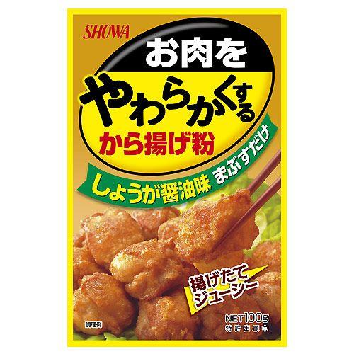 昭和産業 から揚げ粉 お肉やわらかくする から揚げ粉 100g