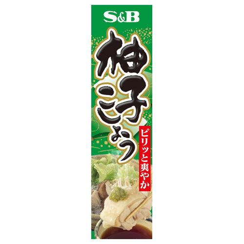 S&B 香辛料 柚子こしょう 40g