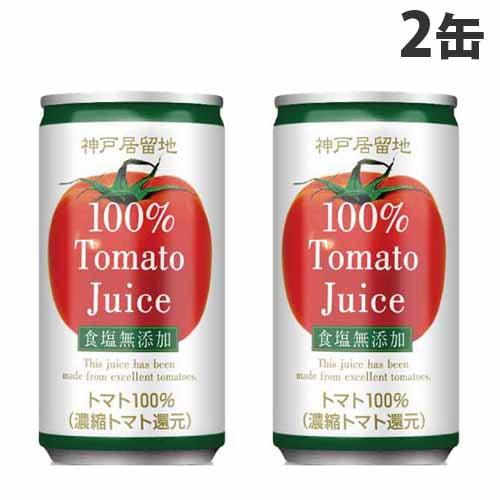 富永貿易 神戸居留地 完熟トマト100%(無塩) 185g×2缶