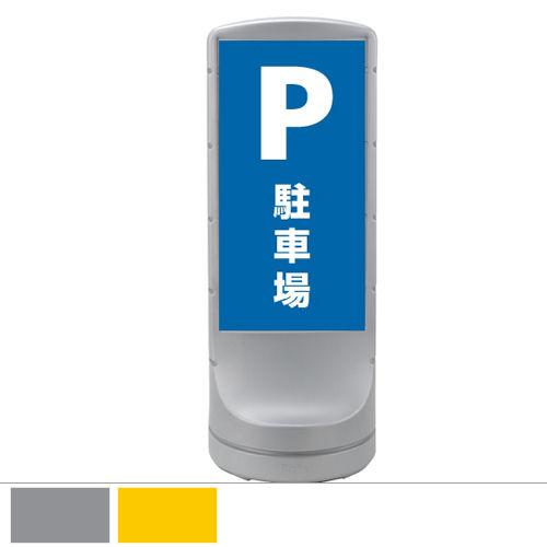 リッチェル スタンドサイン120 面板「駐車場」 シルバー