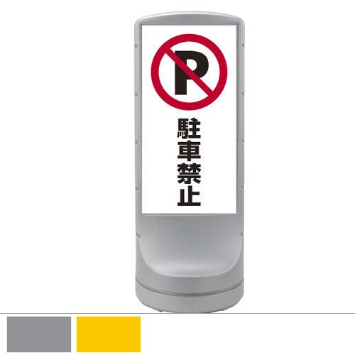 リッチェル スタンドサイン120 面板「駐車禁止」 シルバー
