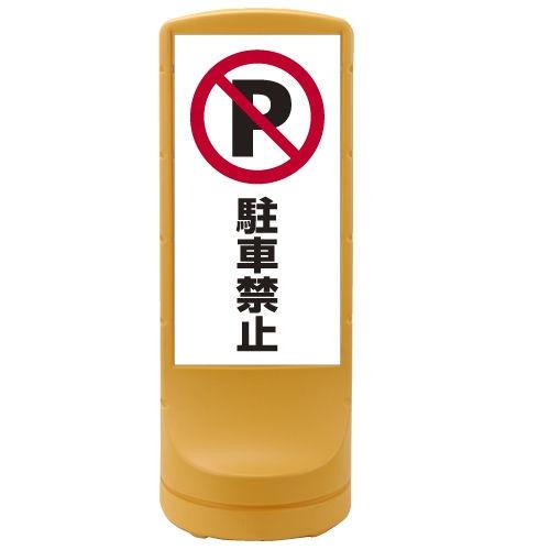 リッチェル スタンドサイン120 面板「駐車禁止」 イエロー