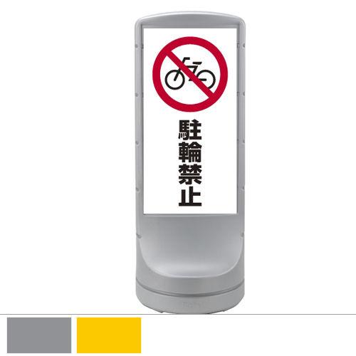 リッチェル スタンドサイン120 面板「駐輪禁止」 シルバー