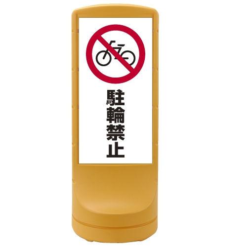 リッチェル スタンドサイン120 面板「駐輪禁止」 イエロー